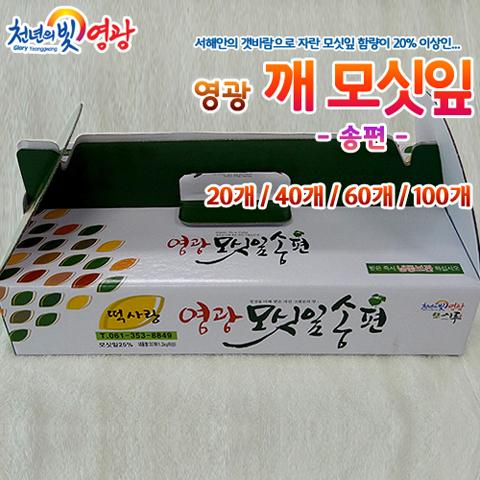 영광 깨 모싯잎송편 20개/40개/60개/100개